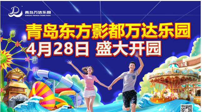 """五一去哪玩:""""欢乐hi  淄博元通旅行社gh翻天""""青岛万达乐园、沙滩漫步一日游"""