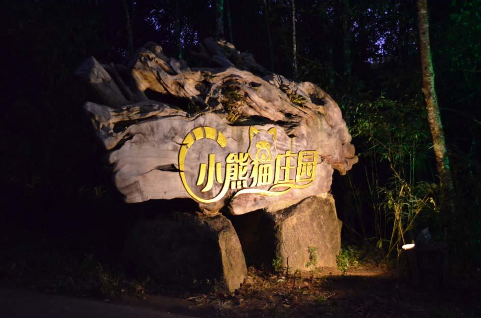 <昆明-普洱-版纳三飞6日游>住小熊猫庄园独栋木屋,升级喜来登,边境美食派对