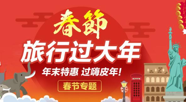 淄博春节旅游报价2018年春节版高铁【华东、北京、西安、迪士尼、普陀山、黄山、九华山】报价