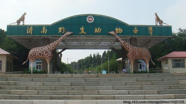 跑马岭野生动物园